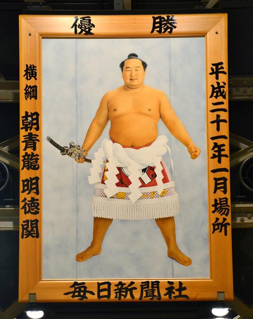 朝青龍明徳の画像 p1_34