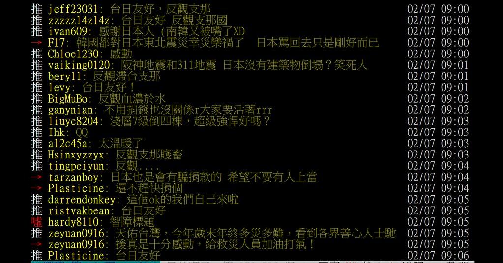 PTT上關於花蓮震災的新聞留言夾雜著「台日友好」和「支那賤畜」。(圖截自PTT網站)