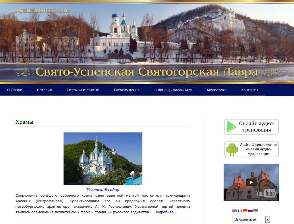 Официальный сайт Святогорской Лавры