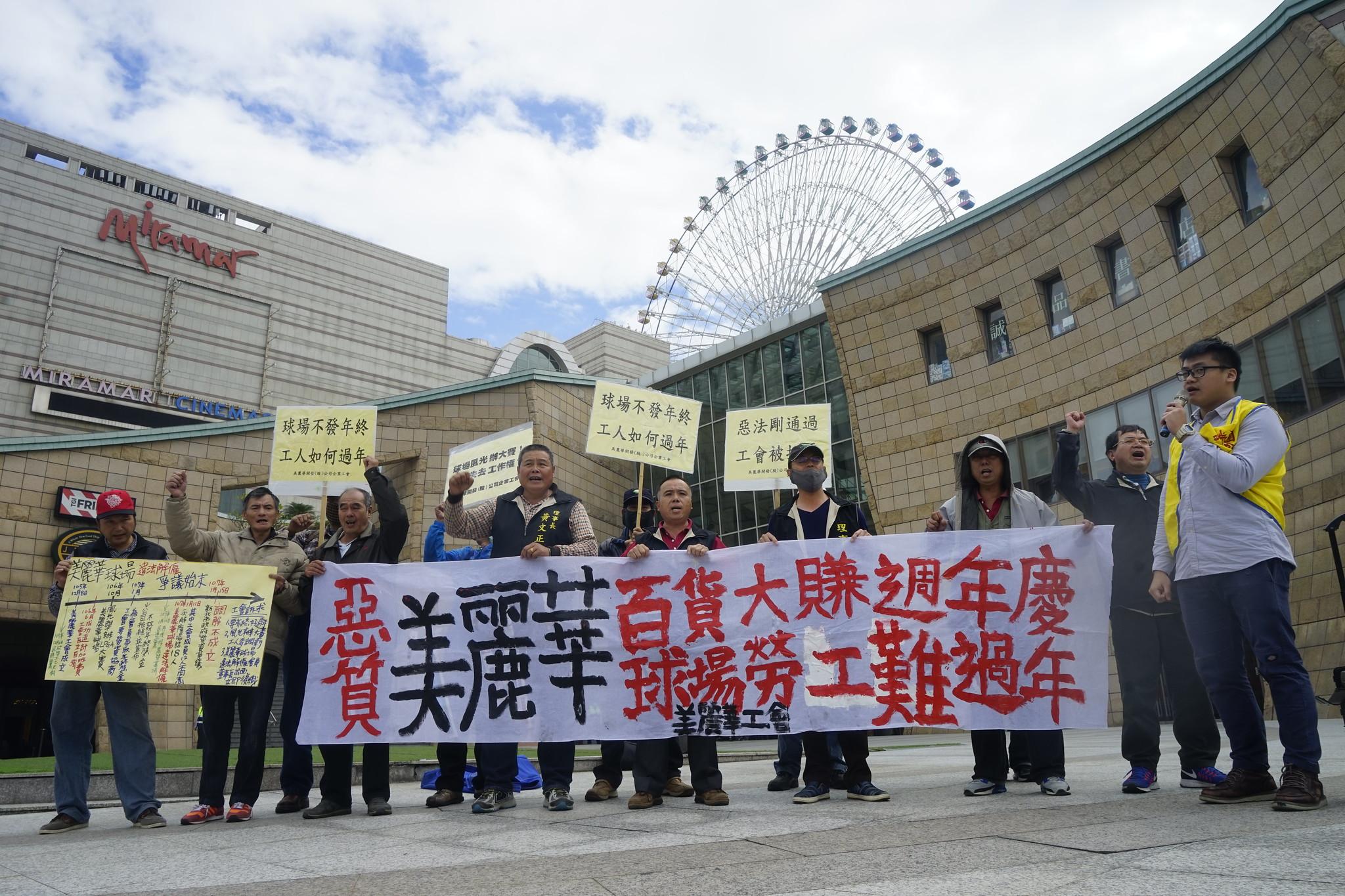 美麗華工會今赴美麗華百貨公司前抗議。(攝影:張宗坤)