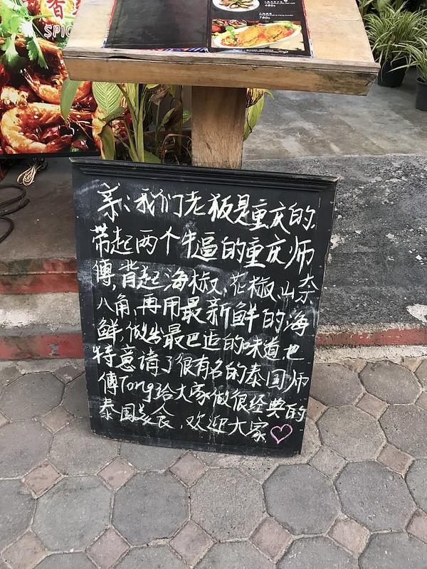 2018春节泰国曼谷-华欣-塔沙革/Ban Krut-苏梅岛一路向南自驾游 泰国旅游 第167张