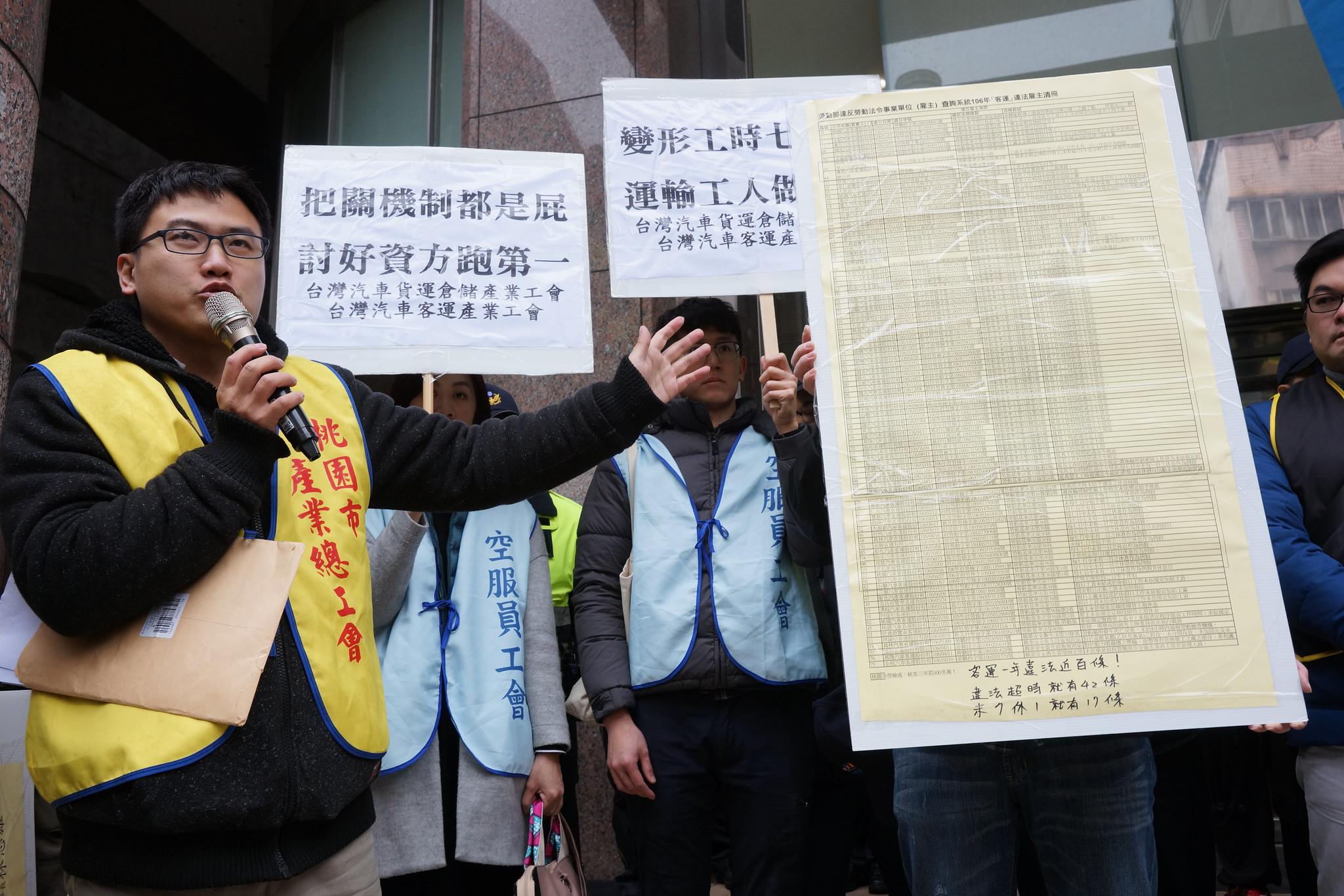 工會現場公布去年度勞動部統計的違法雇主清冊,客運業就有100筆的違法紀錄。(攝影:王顥中)