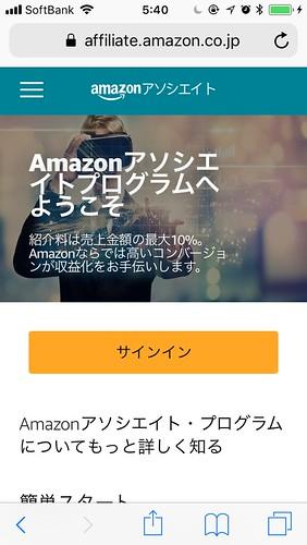 Amazonアソシエイトプログラムのサイトがスマホ対応!