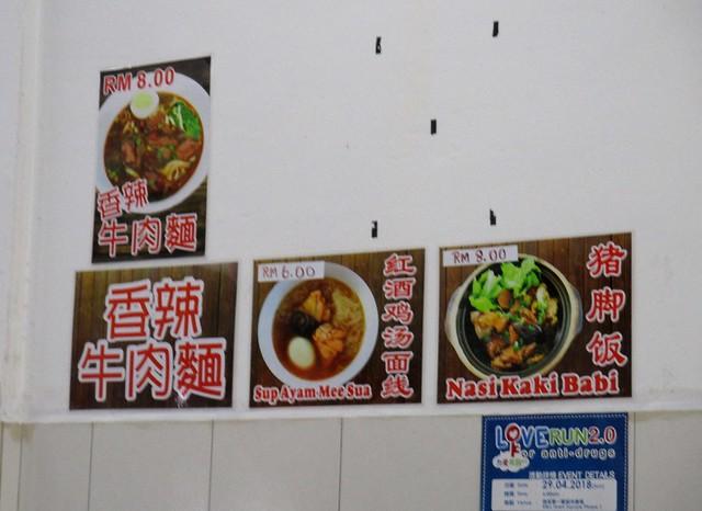 Menu, 2nd stall