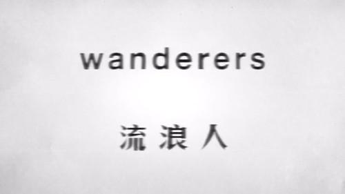 モーフィング映像の3番目「wanderers」「流浪人」