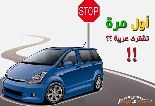 أول مرة تشترى عربية ؟؟!!.. 38964998605_99228f29d8