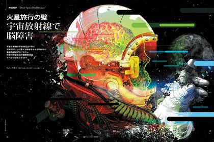 日經科學報導,宇宙放射線對腦造成傷害,影響認知能力。(出處).jpg_large