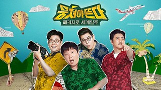Carefree Travelers Ep.61