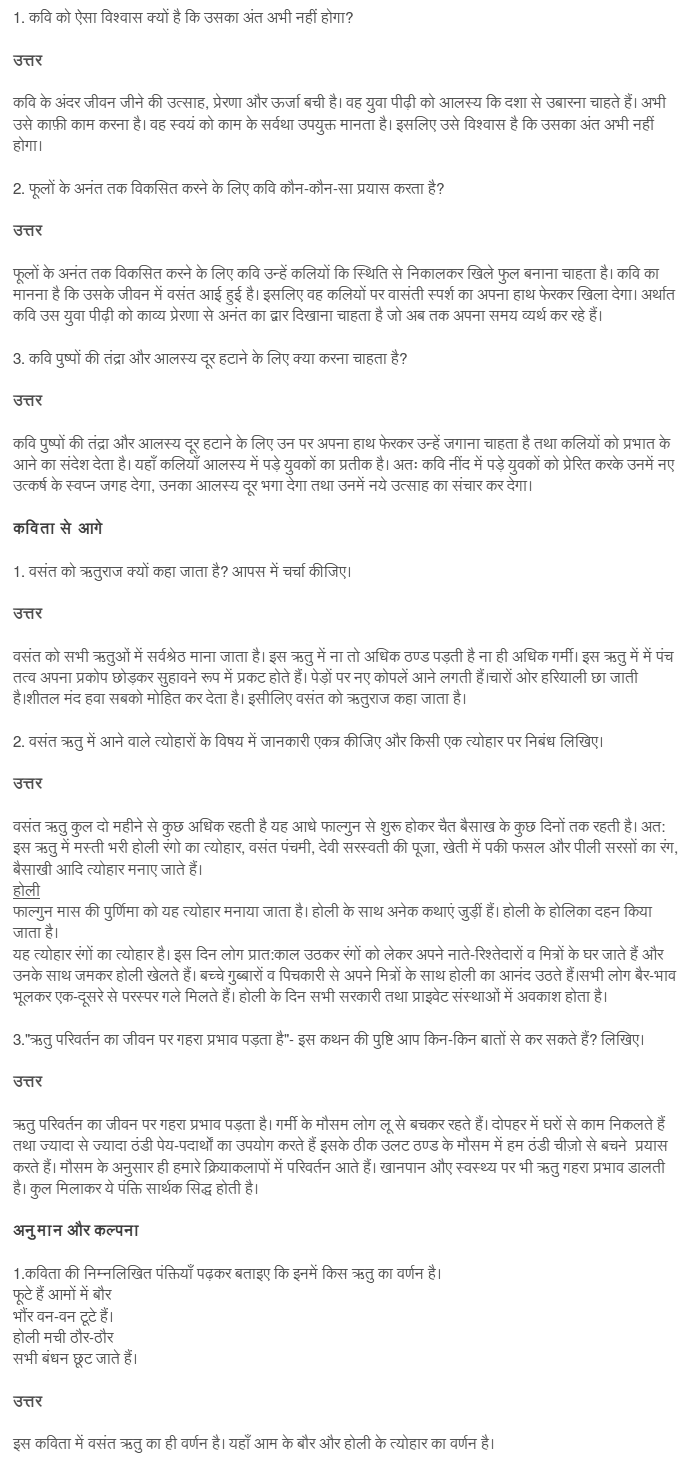 NCERT Solutions for Class 8 Hindi Chapter 1 ध्वनि