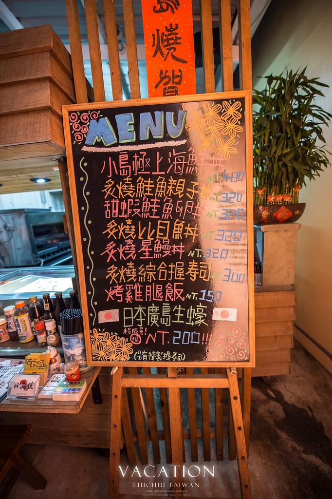 小琉球美食小島燒