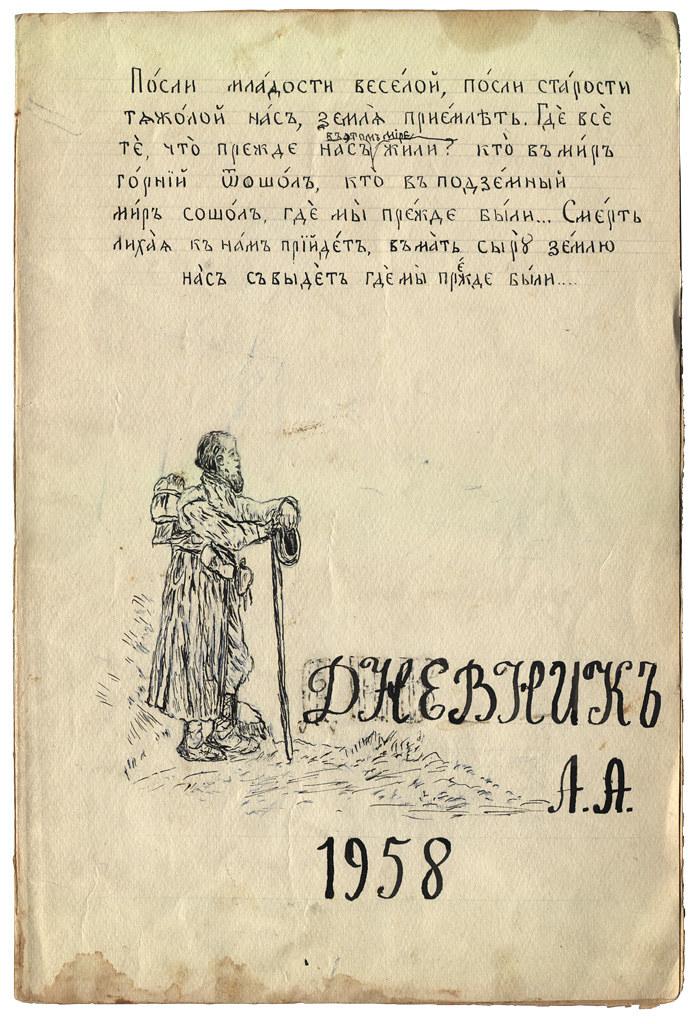 Дневник архидиакона Авраамия. 1958г.