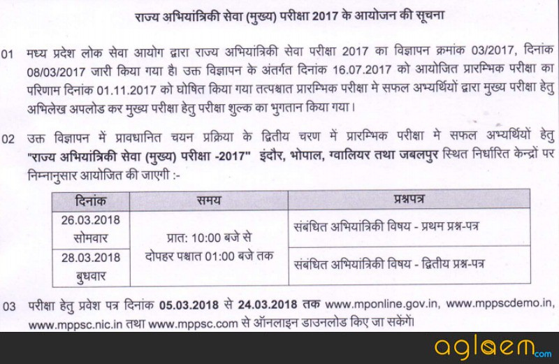 MPPSC AE Admit Card 2018