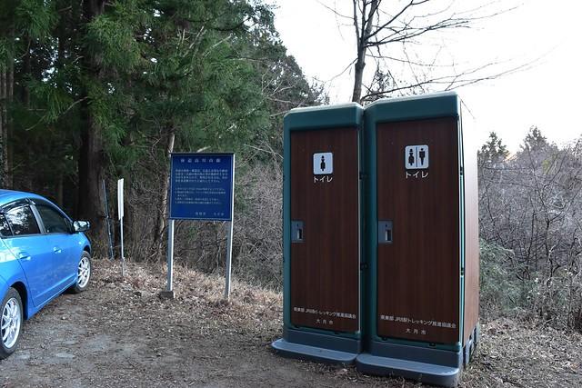 高川山登山口のトイレ
