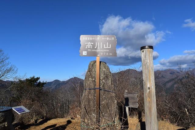 秀麗富嶽十二景・高川山 11番山頂