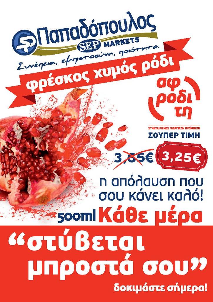 18 οφέλη από το χυμό ρόδι: Βρείτε τον τώρα, δίπλα σας, στα καταστήματα SEP Markets Παπαδόπουλος