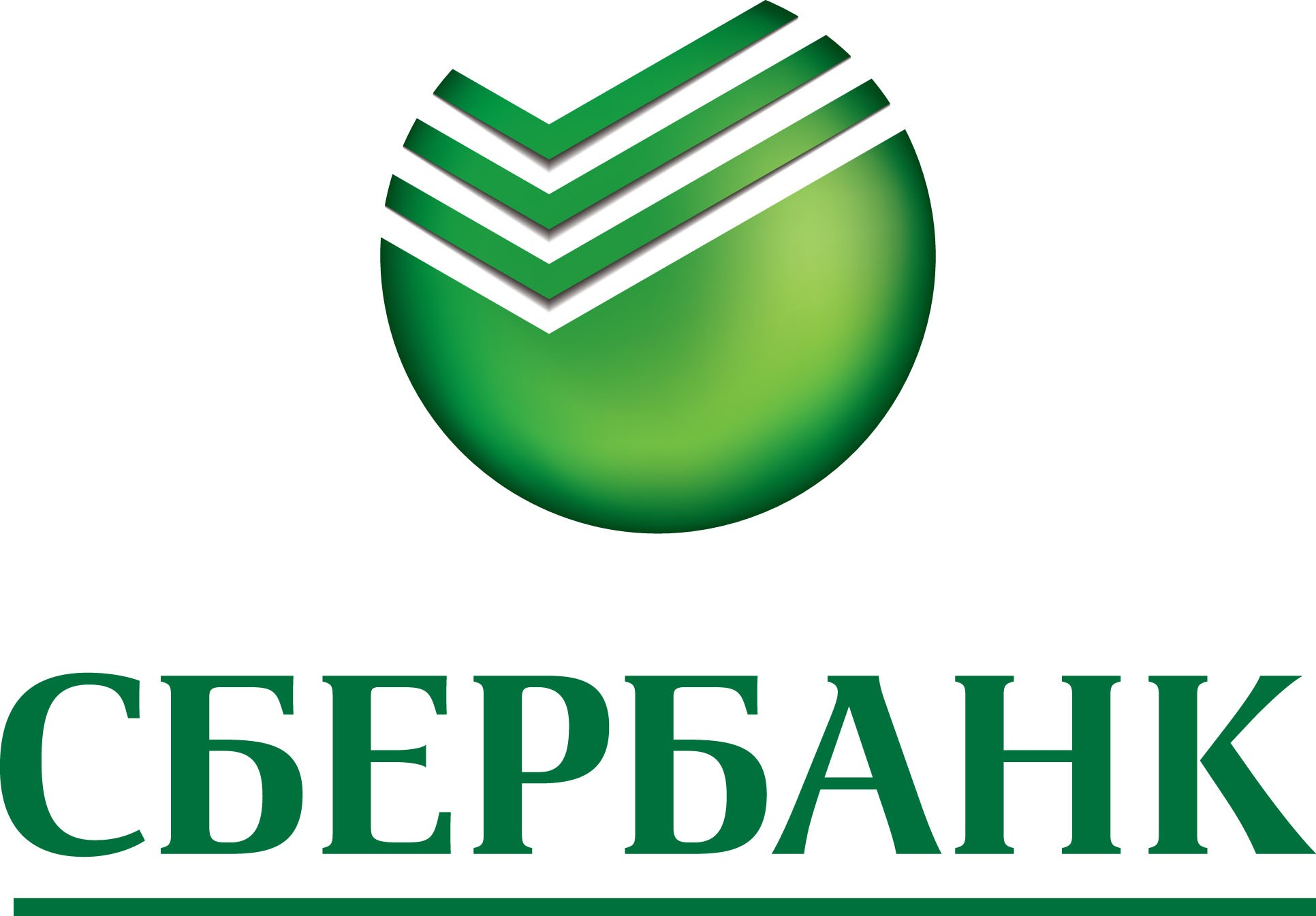 Sberbank logo 2010-2011 in the formats eps and ai