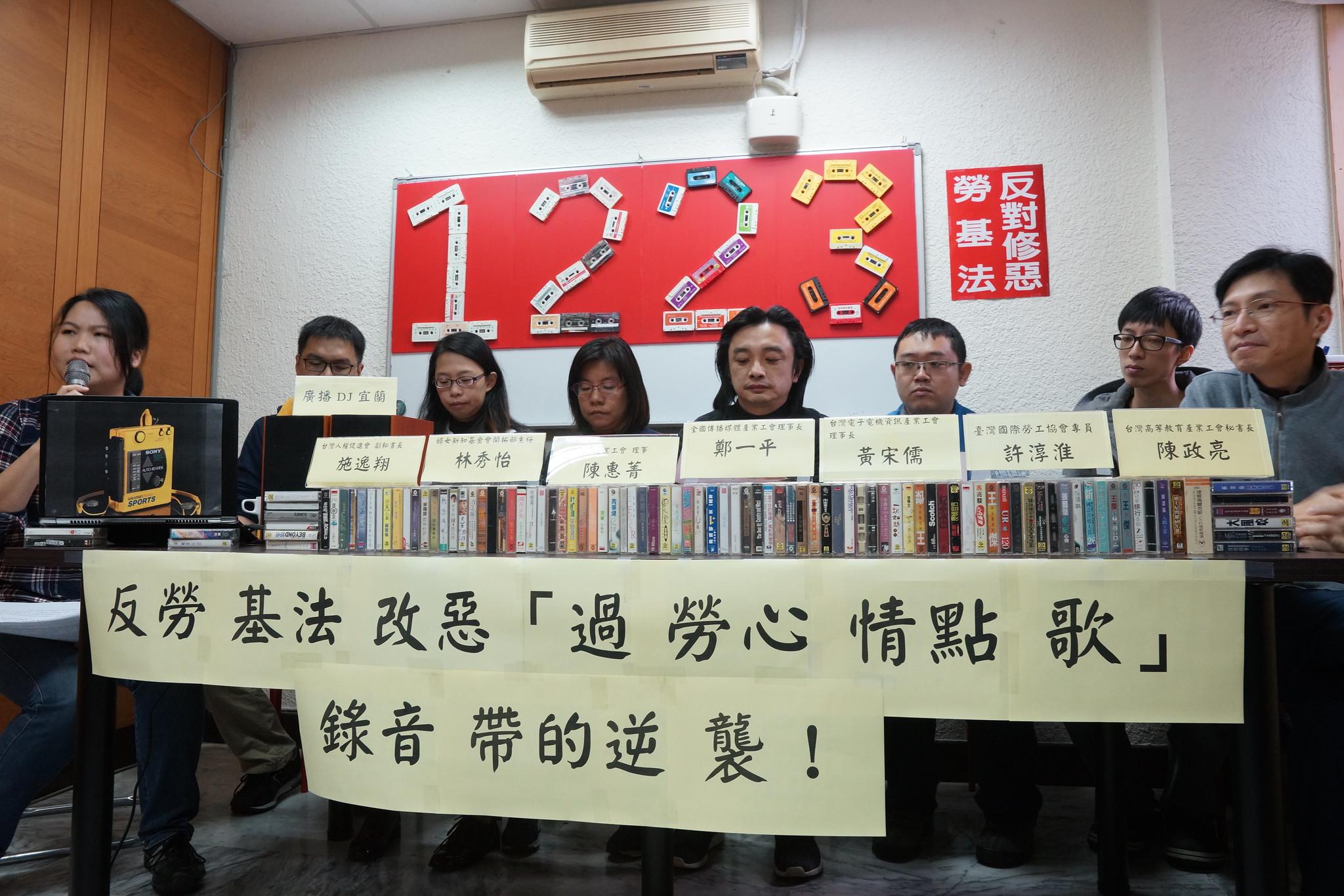 勞團舉行「過勞心情點歌」記者會,用金曲傳達反對修法的心聲。(攝影:王顥中)