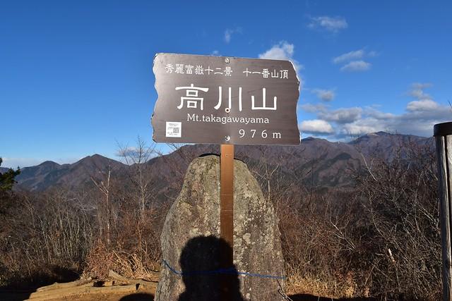 高川山山頂の看板