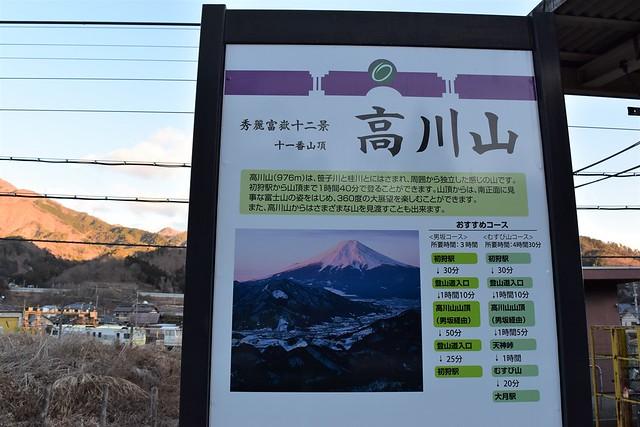 JR初狩駅ホームの高川山案内図