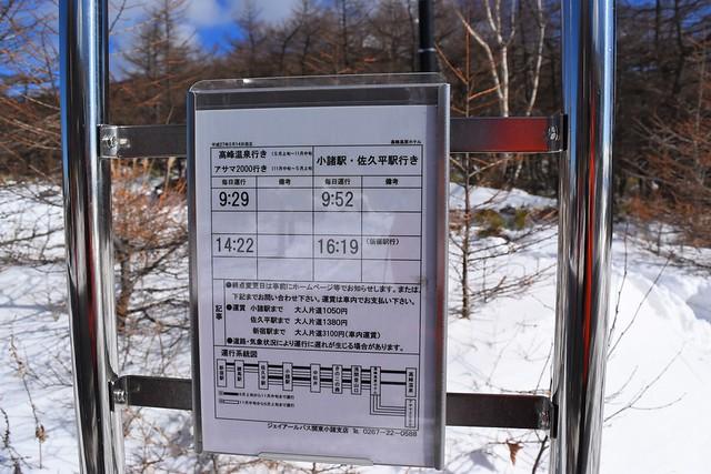 高峰温泉バス停