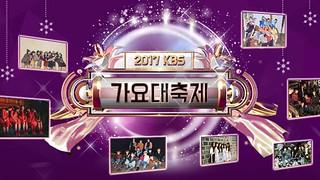 KBS Song Festival 2017