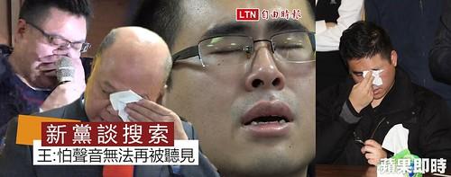 王炳忠們哭什麼哭?