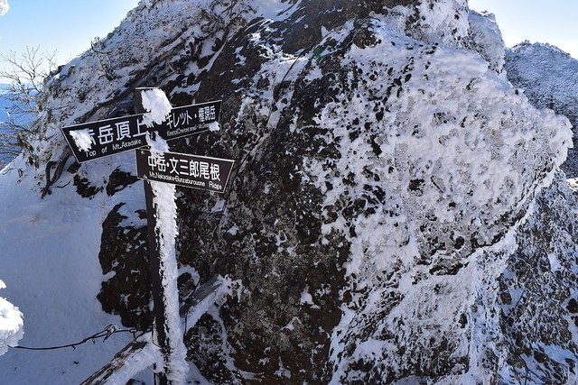 冬の赤岳登山 文三郎尾根で下山