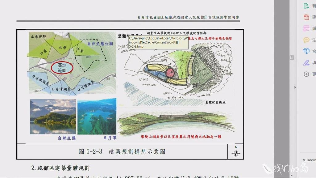 939-3-15孔雀園推動飯店開發計畫。