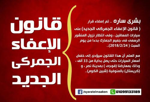 قانون الاعفاء الجمركى الجديد على سيارات المعاقين.. 26550455218_c74a8b7829