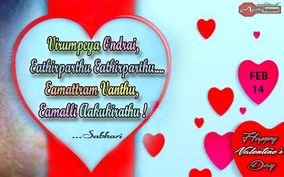 Valentines Day Special Kavithai Sabhari February 14 Flickr