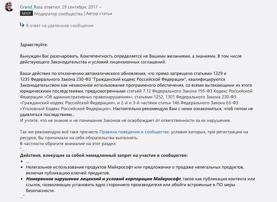 Microsoft засудит за отключение апдейтов Windows 10