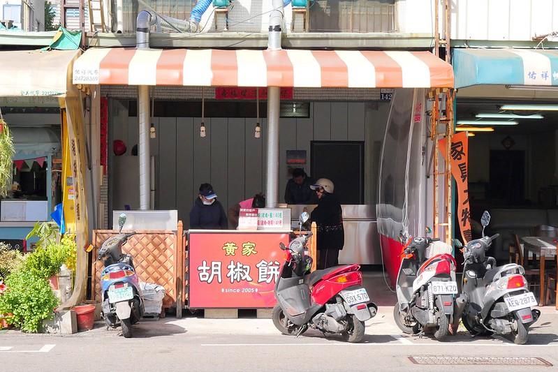 38943295484 f289450f6f c - 黃家胡椒餅:每日搶手預訂 搬家到哪裡客人就跟到哪裡!