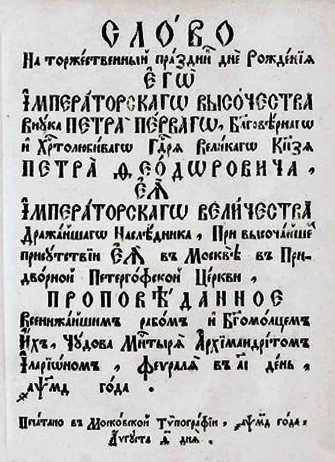 Слово архим. Илариона (Григоровича), сказанное им в день рождения вел. кн. Петра Феодоровича. М., 1744 (РГБ)