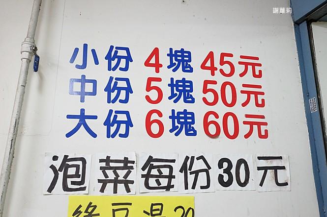 28343288909 39824ac103 b - 台中東區 | 濃鄉臭豆腐。台中火車站美食推薦 超好吃隱藏版臭豆腐,只有在地人才知道的低調銅版美食!