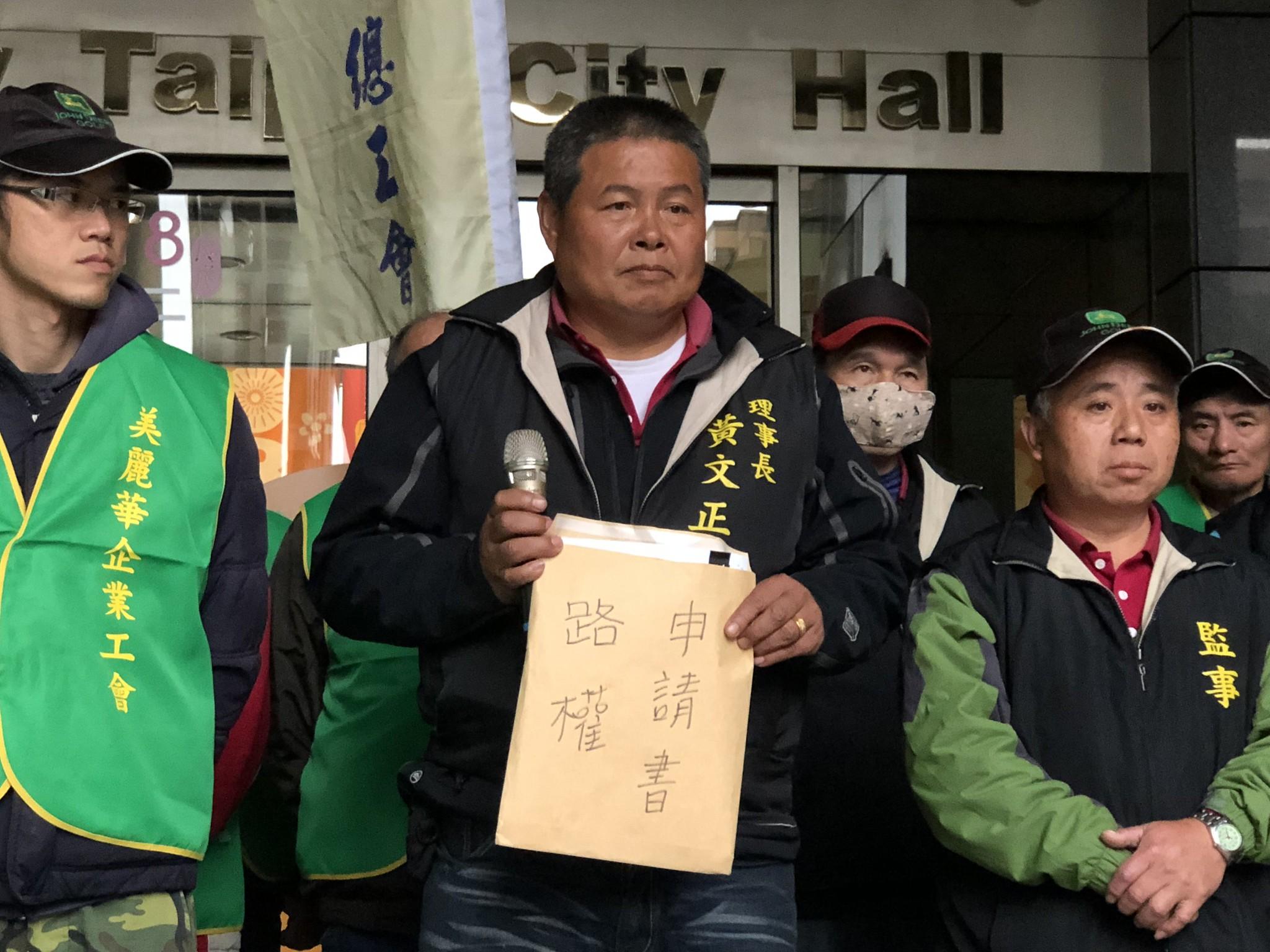 美麗華工會理事長手持路權申請書。(攝影:王顥中)
