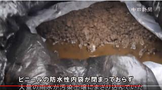中日新聞報導截圖,除染袋的防水內袋未束緊,滲入大量雨水。