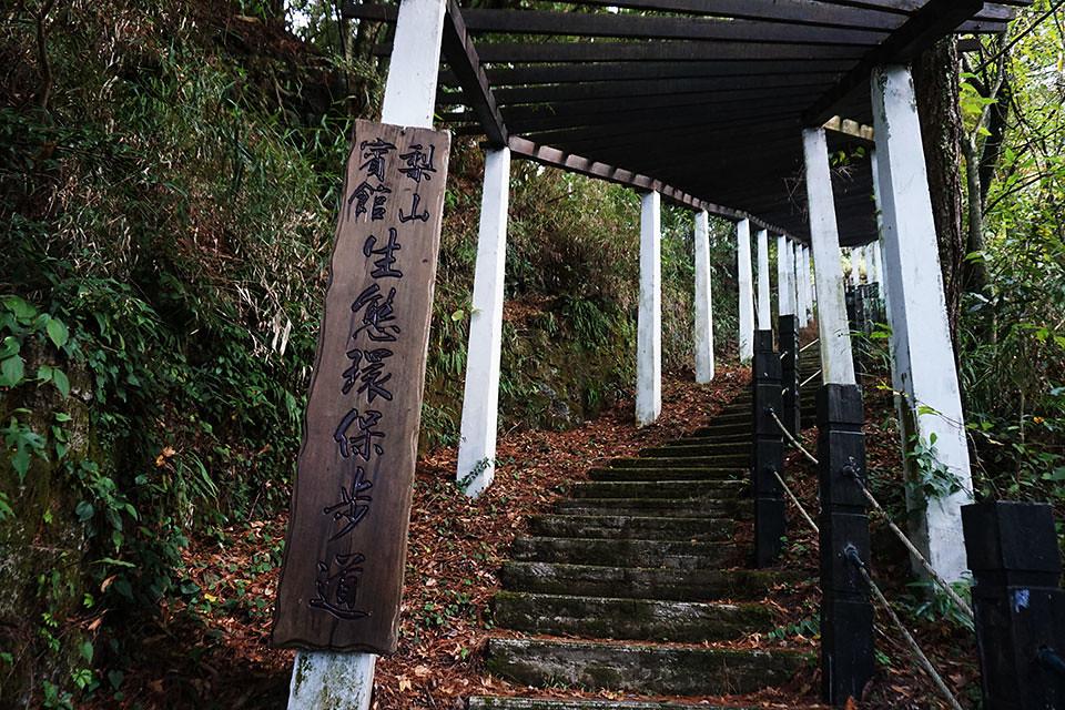 梨山賓館生態健行步道