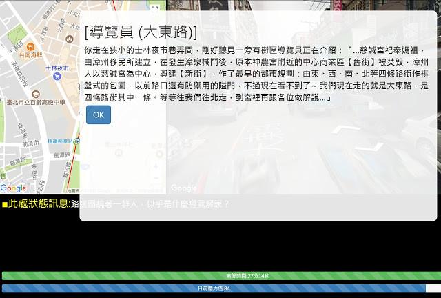 3_遊戲教學(圖片來源:人禾)