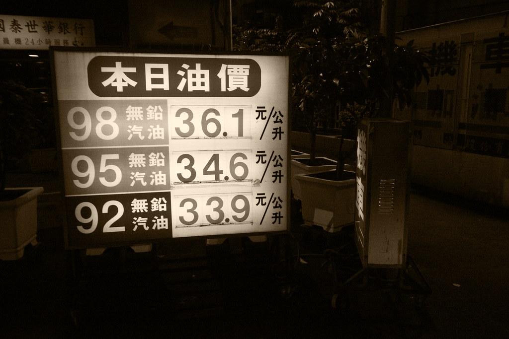 油價。chia ying Yang(CC BY 2.0)