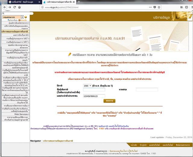 สอบถามผลการคืนเงินภาษี ปี 2560