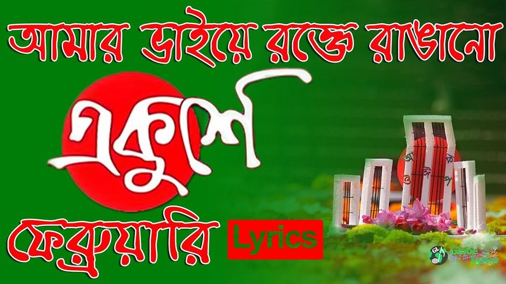 Amar Bhaier Rokte Rangano Ekushe February ( + Lyric ...