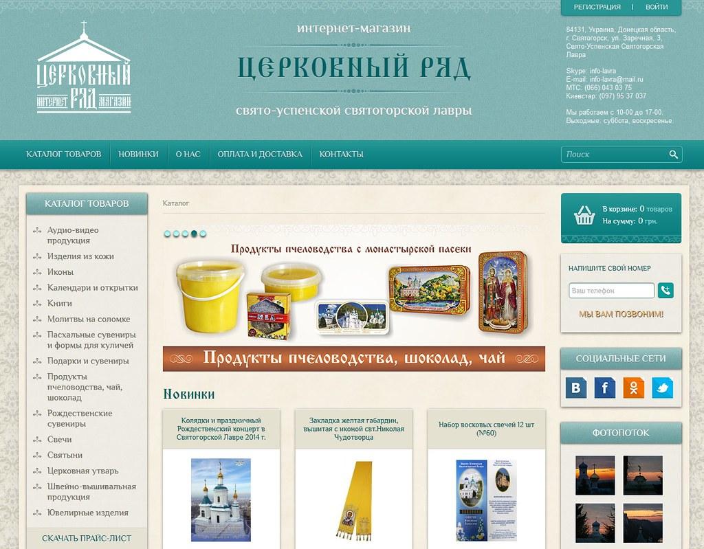 Интернет-магазин Святогорской Лавры
