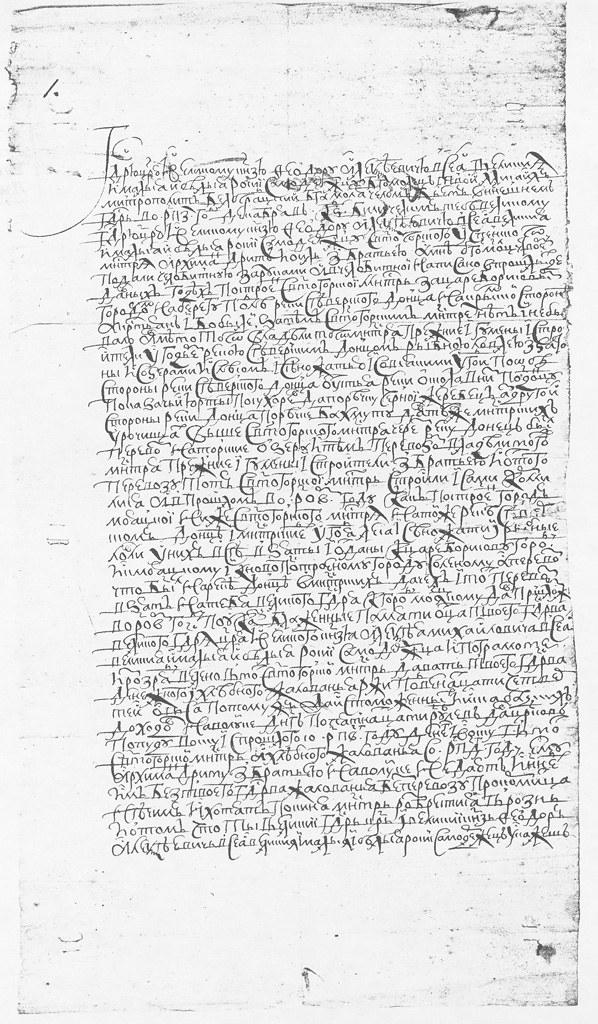 Одна из грамот XVII века Святогорских настоятелей