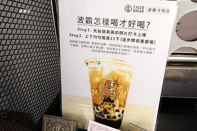 39449531855 c3824d5235 b - 台中西屯 | Tigersugar老虎堂(逢甲店)。台中最狂飲料開分店,虎虎生風厚鮮奶限定,不排隊絕對喝不到!