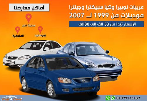 سيارات نوبيرا و #كيا سبيكترا وجينترا  28226090849_5ca70539f2