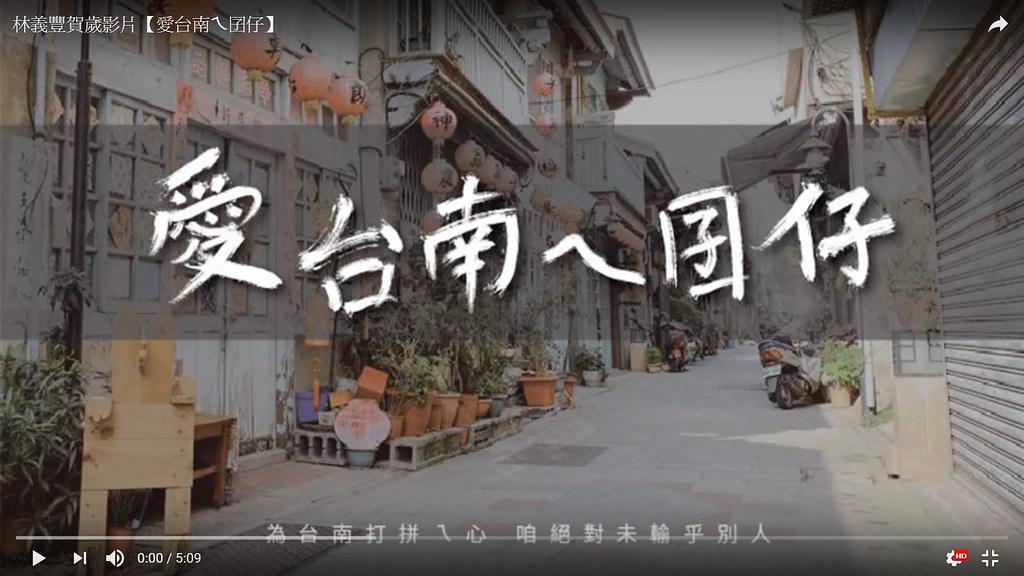 台南,台南市長,林義豐,豐市長,黑心食品,食安