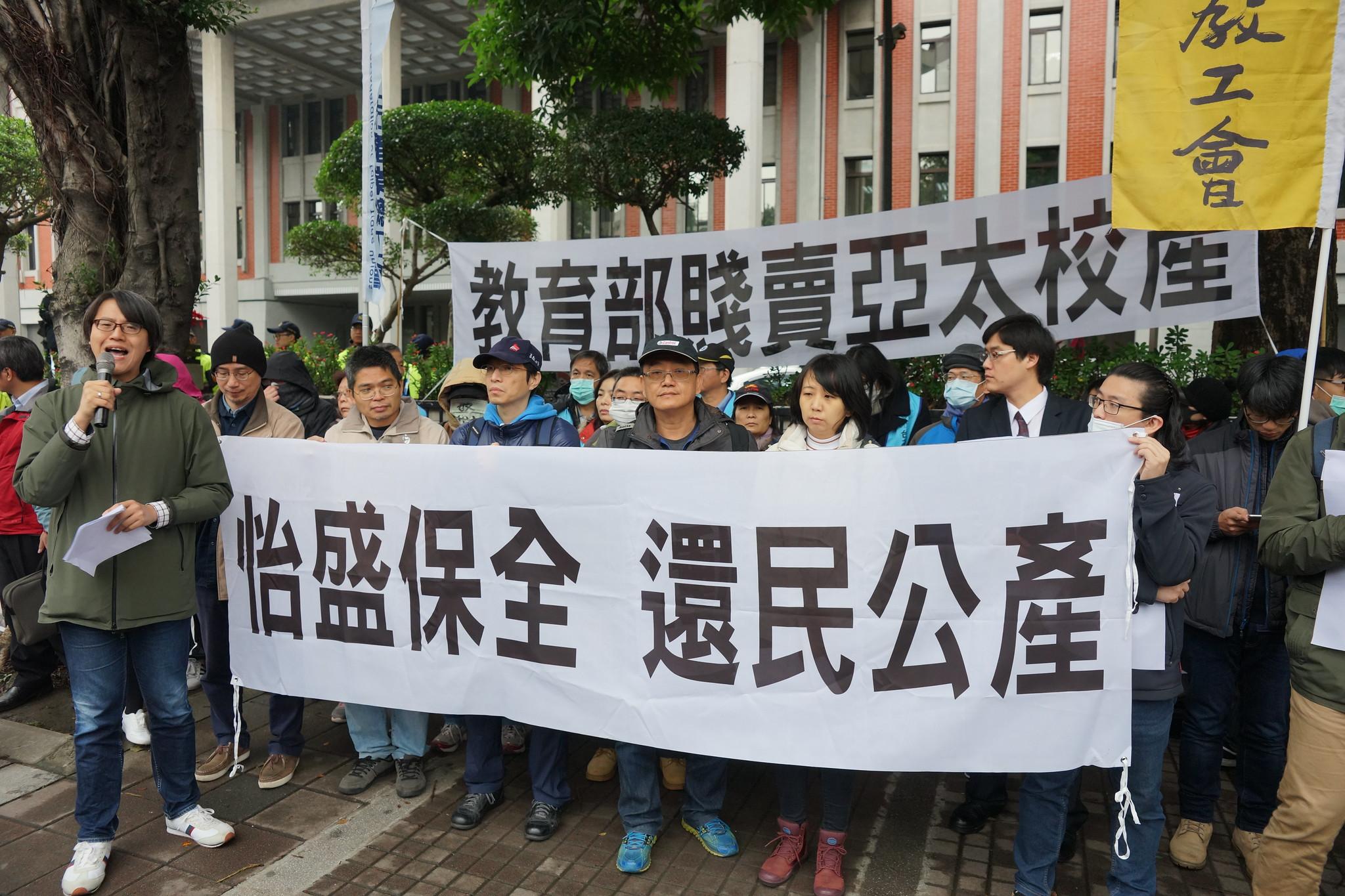 亞太師生與高教工會今天赴教育部要求介入申請解散亞太董事會。(攝影:王顥中)