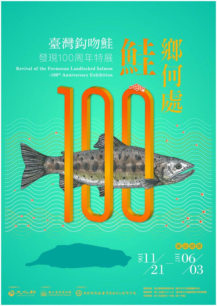 台灣鉤吻鮭發現100年特展海報。圖片來源:台博館