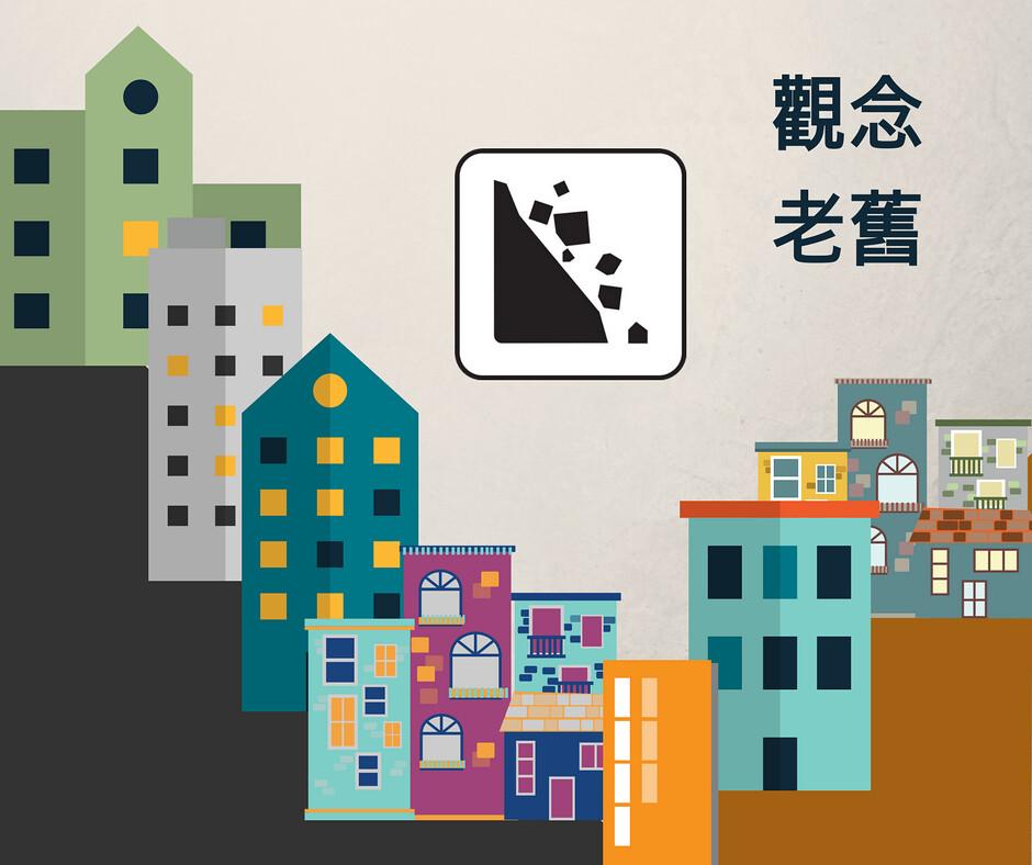東海岸快炒:炒地炒樓炒黃金。圖片來源:地球公民基金會提供。