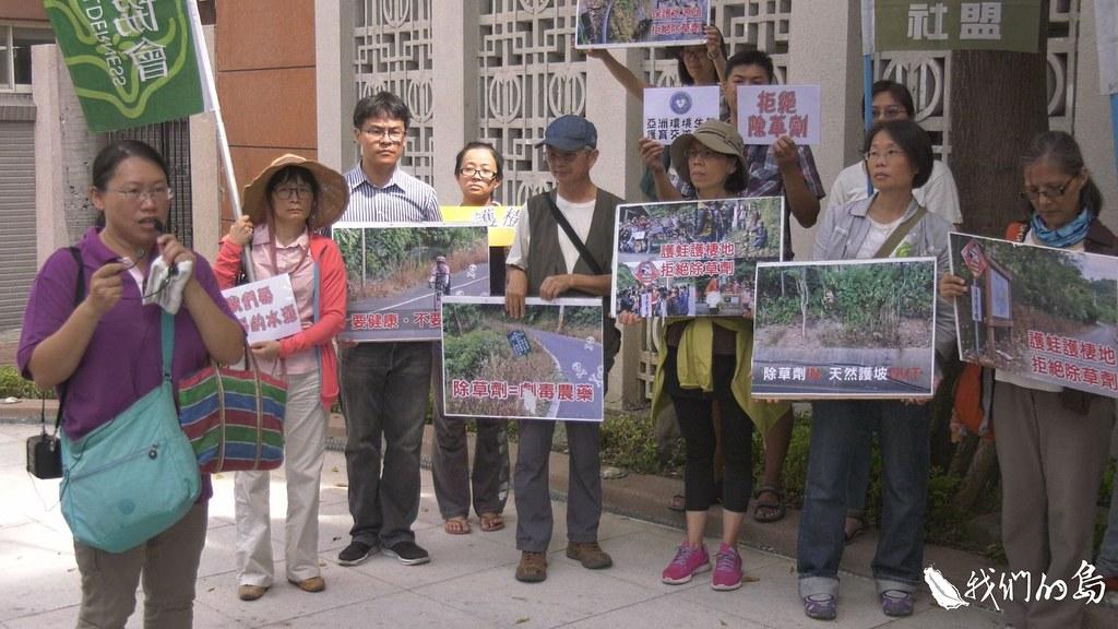 945-2-1希望在新竹縣市推動除草劑管理自治條例,荒野保護協會和民間團體到縣議會和市議會請願。